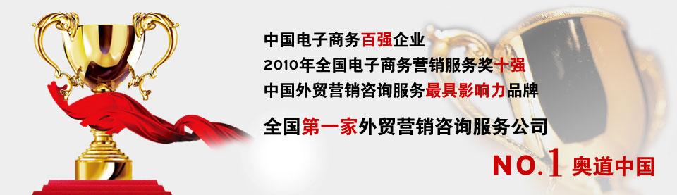 奥道中国 Alldao 外贸营销第一顾问
